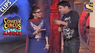 Kapil Tries To Mug Purvi | Comedy Circus Ke Ajoobe