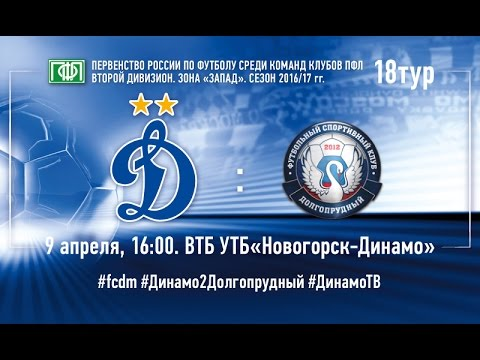 «Динамо-2» vs «Долгопрудный» - Live!