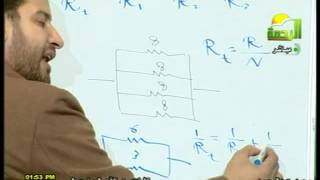 ثانوية عامة - فيزياء - محمد عبد المعبود - كهربية - التاسع - توصيل المقاومات وقانون أوم 16-2-2011