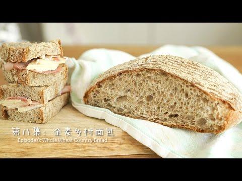 [Eng Sub]全麥鄉村面包【曼達小館】下午茶系列第8集 Whole Wheat Country Bread