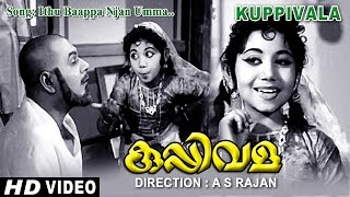 Kuppivala Movie Song 9 | Ithu bappa