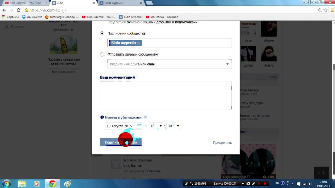 Как сделать репост в Контакте. Что такое репост 78