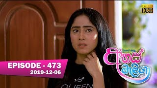 Ahas Maliga | Episode 473 | 2019-12- 06