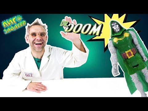 ДОКТОР ЗЛЮ и ДОКТОР ДУМ: магия против науки!