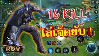 ⚡BatMan แบกทีม 16 ตัว 555+- ! | Garena RoV Thailand #275 ! โครตฮา เป็นเกมส์ ตลก 555+