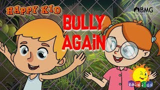 Happy Kid | Bully reloaded | Episode 64 | Kochu TV | Malayalam