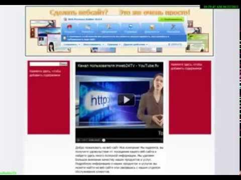 Как создать сайт быстро? Создаем сайт с помощью конструктора сайтов. Создание сайта без заморочек.
