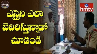 ఎస్సైని ఎలా బెదిరిస్తున్నాడో చూడండి | Cricket Betting Gang Arrested | Jammalamadugu | Kadapa | hmtv
