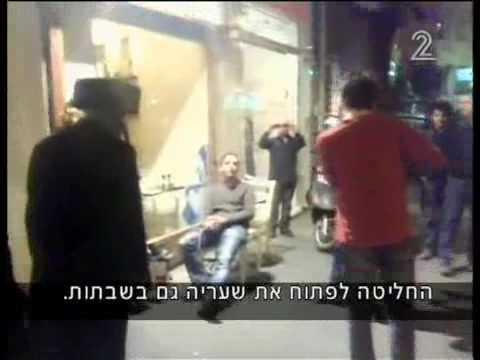 ירושלים: חרדים מקללים אנשים שאוכלים במסעדה בשבת