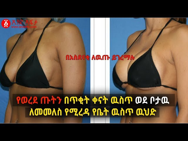 How to Fix Saggy Breasts