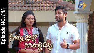 Seethamma Vakitlo Sirimalle Chettu| 28th April 2017 | Full Episode No 515 | ETV Telugu