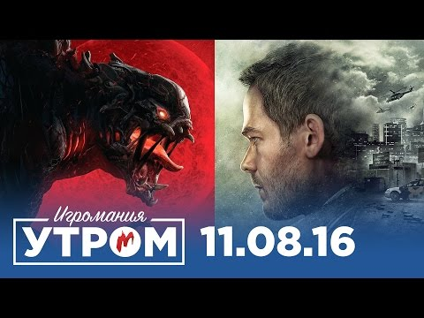 Игромания Утром 11 августа 2016 (Quantum Break, Evolve Stage 2, Gwent, No Man's Sky, Just Cause 3)