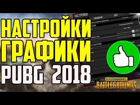 Гайд: правильные настройки графики в Playerunknown's Battlegrounds! Как лучше видеть своих врагов!