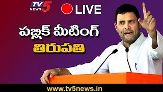 Rahul Gandhi LIVE | Rahul Gandhi Public Meeting in Tirupati | TV5 Telugu Live