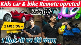 Kids car & bike wholesal price Market  ||  baby car  || kids car || kids bike || Battery opreted car