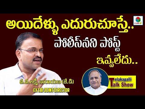 ఐదేళ్లు ఎదురుచూస్తే పోలీసునని పోస్ట్ ఇవ్వలేదు-V.V Lakshmi Narayana About In Politics | S Cube TV