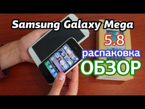 Samsung Galaxy Mega 5.8 Распаковка и обзор