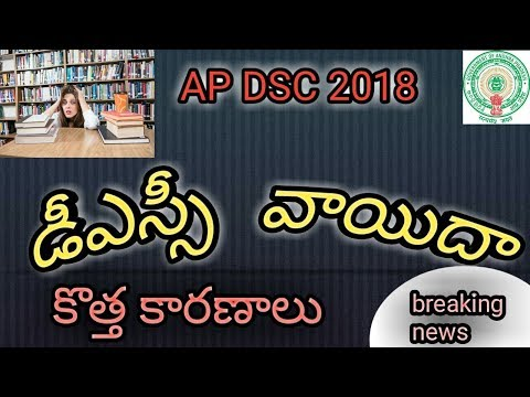 AP DSC 2018 OCT BREAKING NEWS ! DSC CANCEL!DSC latest news