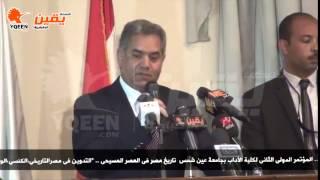 يقين | وزير الاثار : فترة تاريخ مصر في العصر المسيحي لايوجد مثلها في العالم