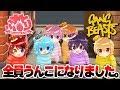 【神回】うんこは嫌だうんこは嫌だうんこは嫌だ【すとぷり】Gang Beasts(ギャングビースト) thumbnail