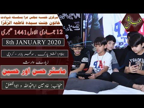 Ziarat Warisa | Master Hasan & Hussain | 12th Jamadi Ul Awal 1441/2020 - Nishtar Park - Karachi
