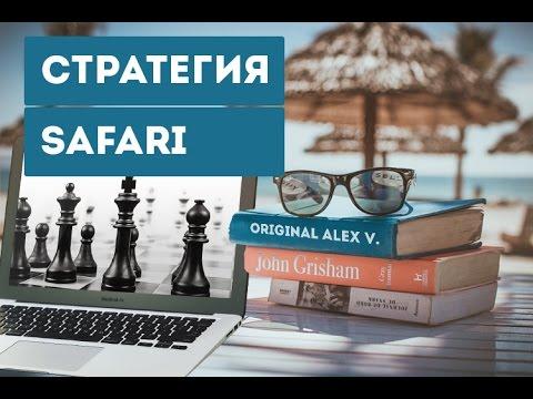 Денежное сафари: как заработать в интернете