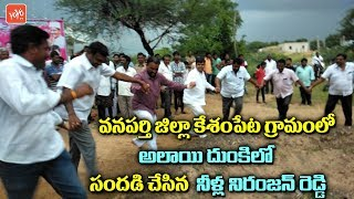 TRS Leader Nilla Niranjan Reddy Participate Alaye Dhoomki Event in Wanaparthy