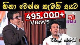 Mihira Sirithilaka Sinhala Jokes New  - Book Lunatics (Drama)