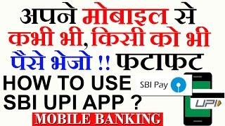 How to use UPI App in Hindi ? | How to Use SBI UPI | SBI PAY App - 2017