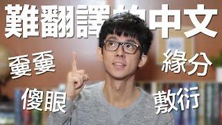 阿滴英文|嫑嫑? 緣分? 阿滴挑戰超難翻譯成英文的中文!