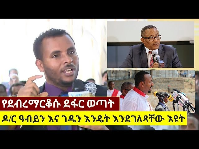 Brave Debre Markos man confronts ANDM and TPLF