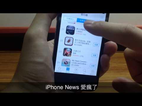 iOS 7 Beta 3 版 App 軟體安裝、更新時動畫效果