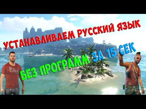 Русификатор Far Cry 3 - скачать русификатор
