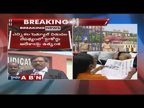 High court to Investigate on Irregularities in Telangana Voter list Today | updates | ABN Telugu
