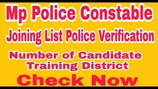 Mp Police Constable Joining List || Mp Police Training List || Mp Police