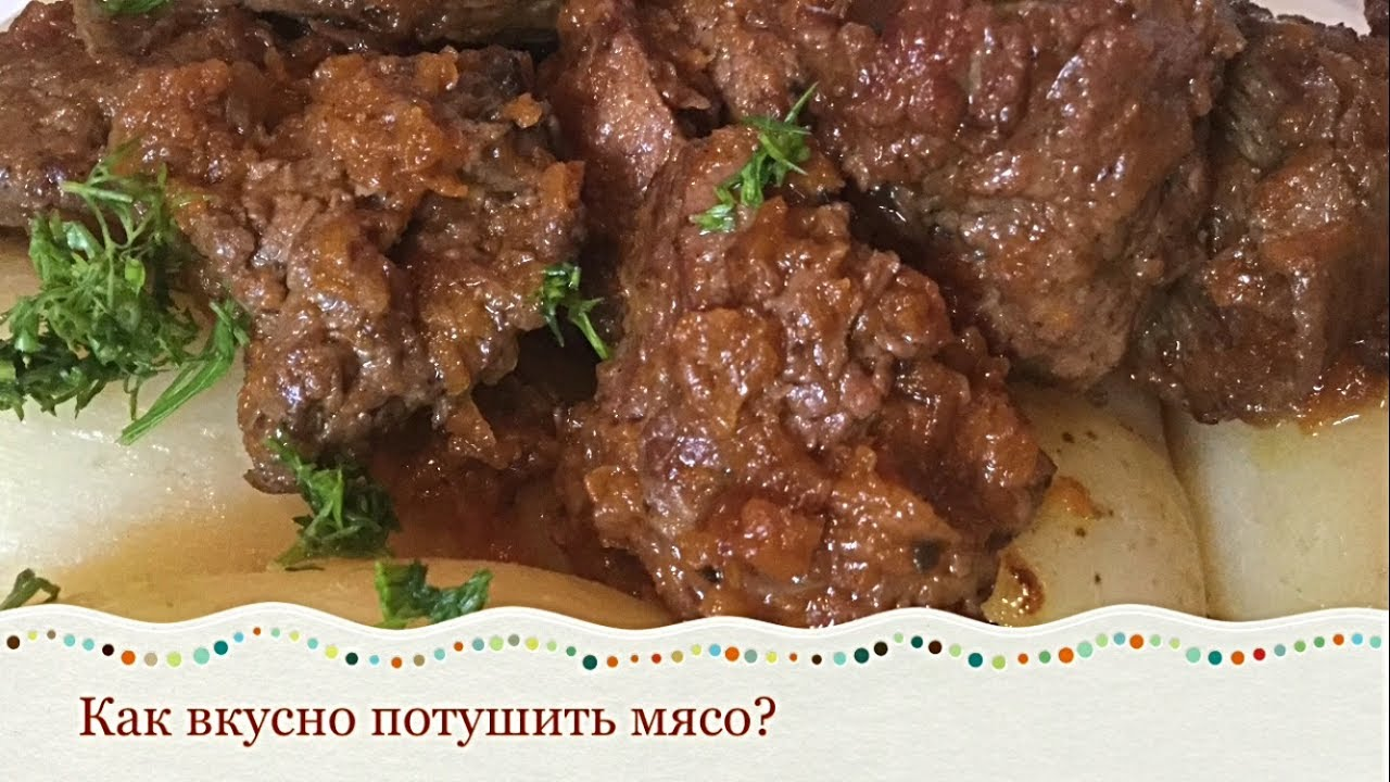 Как вкусно и правильно приготовить говядину