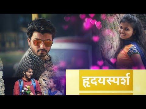 marathi love story   HRUDAYSPARSH    motivational