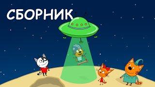 Три Кота   Сборник Космических Серий   Мультфильмы для детей 2020