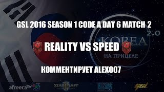 Корея 2.0: GSL 2016 Season 1 CodeA Match 17: Reality vs SpeeD