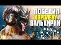 GOD Of WAR 4 САМЫЙ СЛОЖНЫЙ БОСС КОРОЛЕВА ВАЛЬКИРИЙ mp3
