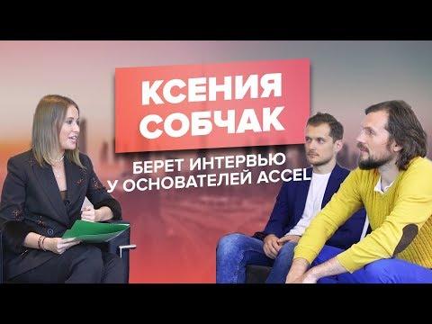 Ксения Собчак берет интервью у основателей ACCEL