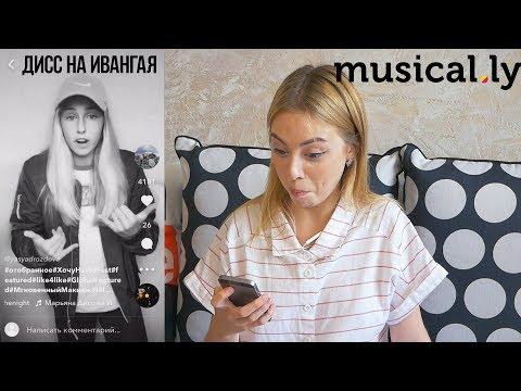 Смотрю Дисс на Ивангая в Musically