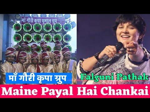 Maine Payal Hai Chankai | Falguni Pathak - Maa Gouri Kripa Dhumal | Benjo Dhumal 2018