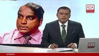 Ada Derana First At 9.00 - English News 06.06.2018