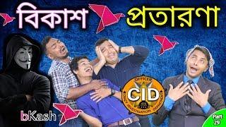 দেশী CID বাংলা  PART 29 | Bkash Protarona | Bangla Funny Video 2019 | New Free Comedy Video Online