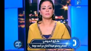 مصر فى يوم| جنايات القاهرة تحكم على دومة بالمؤبد ونقابة المحامين تنفى وجود أى محامى من النقابة