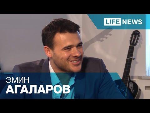 Интервью с Эмином Агаларовым
