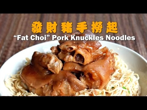 Noodle Maker Recipe: Pork Knuckle Noodles