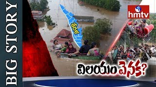 Big Story On Kerala Floods | కేరళ విలయానికి కారణమేంటి?  | hmtv