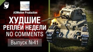 Худшие Реплеи Недели - No Comments №41 - от A3Motion [World of Tanks]